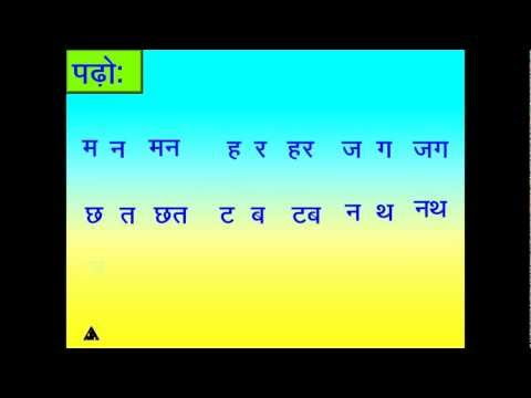 HINDI TWO LETTER WORDS WITHOUT MATRAS