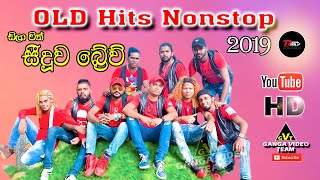 Dila with Seeduwa Brave | Old Hits Nonstop | Delgoda 2019)
