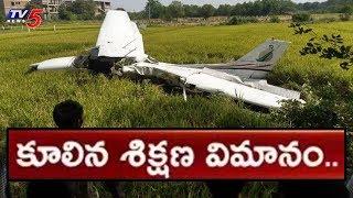 హైదరాబాద్ శివారులో కుప్పకూలిన శిక్షణ విమానం..! | Training Aircraft Crashes In Field Near Hyderabad