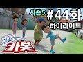 헬로카봇 시즌5 44화 하이라이트!! - 까마귀의 복수