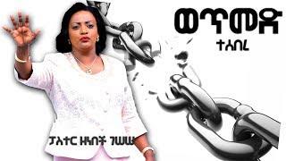 ETHIOPIA: PASTOR ZENEBECH GESSESSE: AMAZING PRAYER