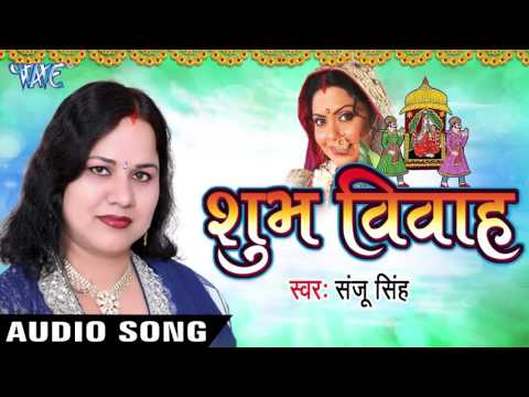 मुहबा तोर निरेखु रे दूल्हा   Muhba Tor Nirekhu Re Dulha   Shubh Vivah   Sanju Singh   Vivah Geet