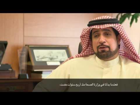 HP - Ministry of Health, Saudi Arabia