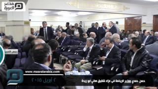 مصر العربية | حسن حمدي ووزير الرياضة فى عزاء شقيق هاني ابو ريدة