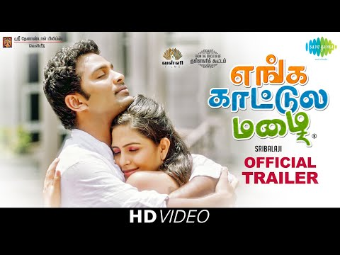 Enga Kaattula Mazhai - Official Trailer | Mithun, Sruthi | Sribalaji | Srivijay | Gana Bala
