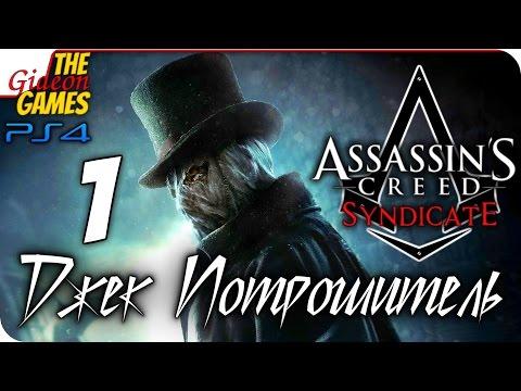 Прохождение Assassin's Creed: Синдикат - Джек Потрошитель [PS4] - #1 (Страх - моё оружие)