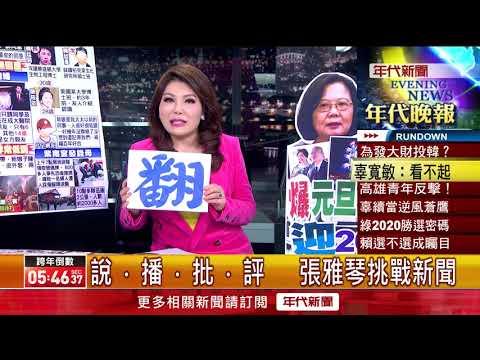 台灣-張雅琴挑戰新聞-20181231