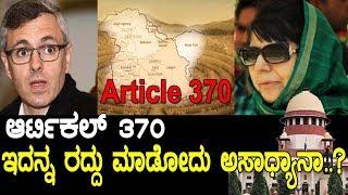ಆರ್ಟಿಕಲ್ 370ರ ಅನಾಹುತಗಳೇನು ಗೊತ್ತಾ..? The untold story of Article 370..!