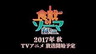 Food Wars!: Shokugeki no Soma - The Third Plate (Totsuki Ressha Arc) video 8