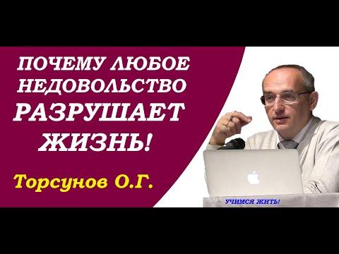Торсунов О.Г. Почему любое НЕДОВОЛЬСТВО разрушает ЖИЗНЬ?