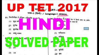 UPTET 2017 SOLVED PAPER HINDI/uptet  hindi solutions/UP TET 2017 ANS KEY/ UPTET 2017 15 OCT solved