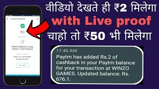 Earn ₹2-/instant install winZo app Loot offer paytm cash. With live payment proof.