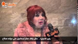 يقين   حوار مع الفنانة فايدة عبد الغني فى حفل زفاف عمار إسماعيل على مياده صلاح
