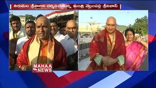 Minister Vellampalli Srinivas Visits Tirumala Tirupati Temple | MAHAA NEWS