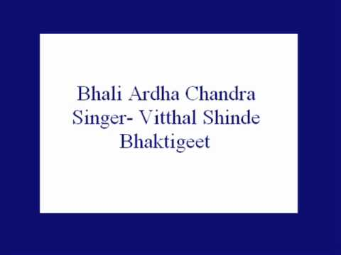 Bhali Ardha Chandra- Vitthal Shinde (bhaktigeet). video