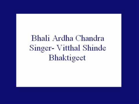 Bhali Ardha Chandra- Vitthal Shinde (bhaktigeet). video