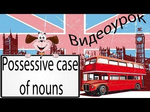 Видеоурок по английскому языку: Possessive case of nouns