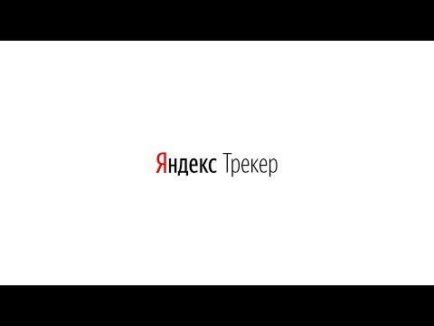 Яндекс.Трекер. Инструмент управления процессами