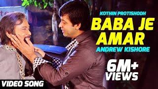 Baba Je Amar - Andrew Kishore | Kothin Protishodh (2014) | Bengali Movie Song | Shakib Khan