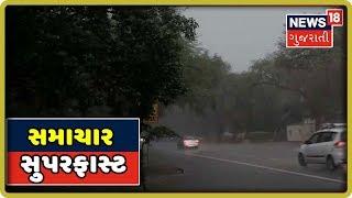 આજના સાંજના તાજા ગુજરાતી સમાચાર : 07-07-2019 | SAMACHAR SUPER FAST | News18 Gujarati