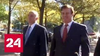 Пол Манафорт не признает себя виновным - Россия 24