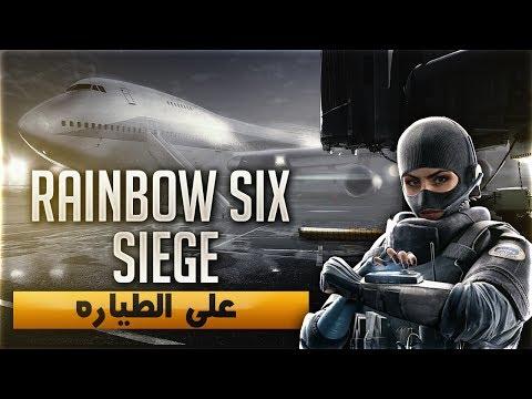 رينبو سكس على الطياره RAINBOW SIX SIEGE WE DON´T NEED FUZE thumbnail