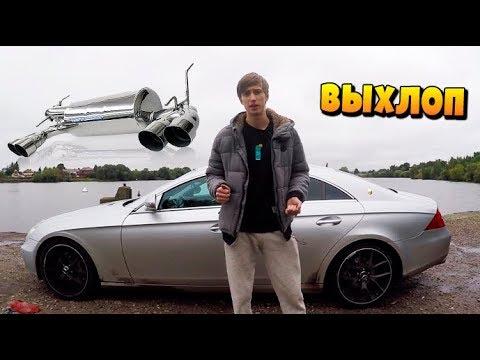 Делаем ВЫПУСК на Mercedes. Теперь как у ГЕЛИКА!!!
