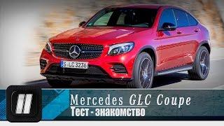"Mercedes GLC coupe. ""2 Лошадиные силы"""
