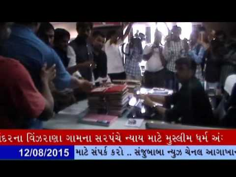 12 08 2015,SANJUBABA NEWS,IVN MEDIA,NEWS,GUJARATI VIDEO