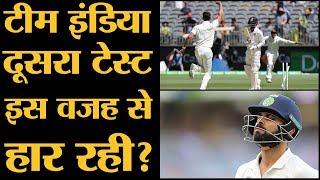 AUSvIND | Perth Test | Day 4 Highlights | क्यों हार के करीब पहुंची Team India?