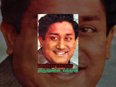 Krishnan Vanthaan Tamil Full Movie video