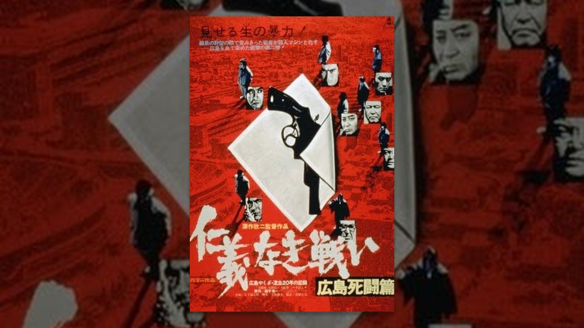 仁義なき戦い 広島死闘篇の画像 p1_33