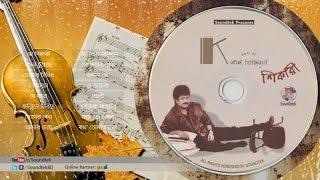 Kumar Bishwajit - Shikari - Full Audio Album