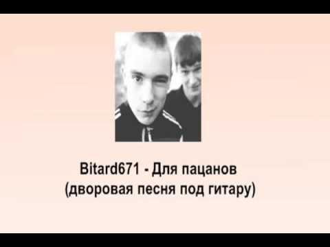 Bitard671 - Для пацанов / Дезоморфин