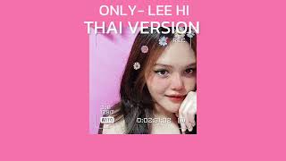 Download lagu ONLY - LEE HI | COVER THAI VER BY PALLY HI