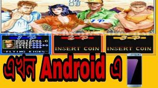 এখন mustupha গেমস Android এ how to play mostufa game on Android tutorial in bangla 2017