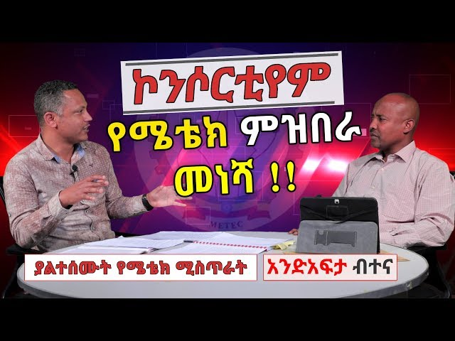 Ethiopia: METEC's Corruption Scandal