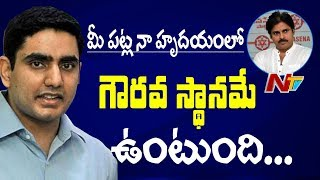 IT Minister Nara Lokesh Reacts On Pawan Kalyan Tweet || Sri Reddy and RGV
