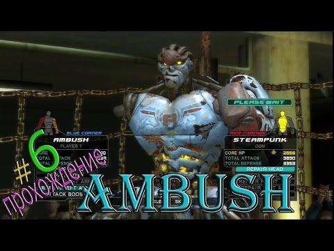 Real steel-Ambush(Живая сталь)Смертельный нокаут №6