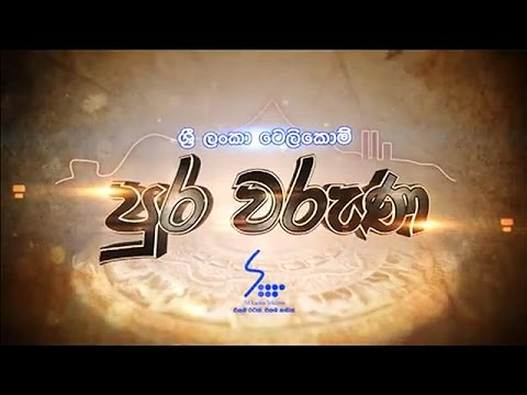 Sri Lanka Telecom Pura Varuna - Kahahena Wak Stream