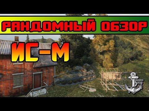World of Tanks ⚓ ИС-М ⚓ РАНДОМНЫЙ ОБЗОР