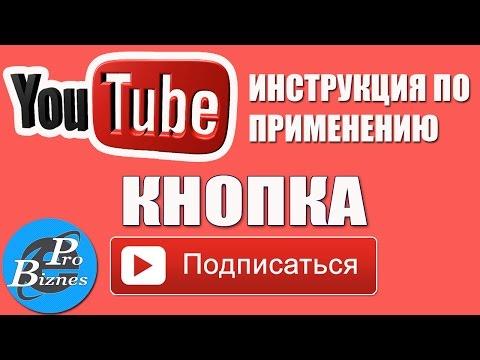 Как Сделать Кнопку Подпишись в видео на Ютуб канале?