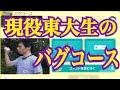 現役東大生が作ったバグコースが衝撃的すぎたWWW【マリオメーカー 実況】【ころん】 thumbnail