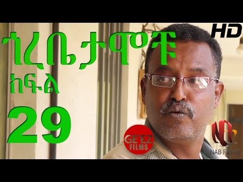 Gorebetamochu  - Season 1, Episode 29 (Ethiopian Drama)