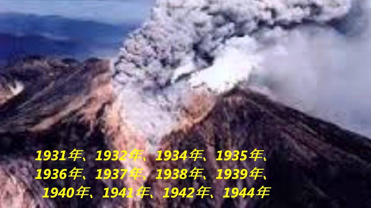 山 生き埋め 浅間 噴火