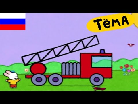 Рисунки Тёмы : нарисуй пожарную машину! Обучающий мультфильм для детей