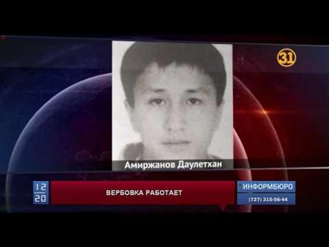 В Темиртау разыскивают шестерых вербовщиков в террористы