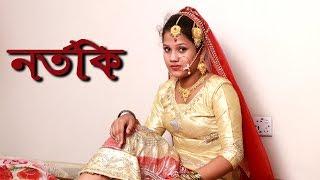 নরতকি । Nortoki । Bengali Short Film । Payel । STM