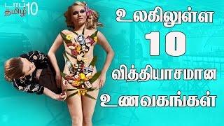 Ulakil Ulla 10 Vithiyasamaana Unavagankal