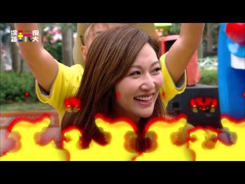 綜藝玩很大 廣州 隊長命令不能說不!!!